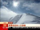 [新闻30分]过大年 吉林 长白山:冰雪世界乐趣多