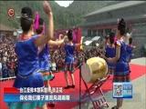 《贵州新闻联播》 20180218