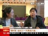 [新闻30分]陕西渭南 五代同堂 120多人的春节合家宴