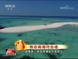 [视频]我在南海守岛礁