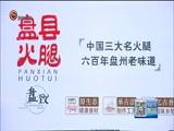 [贵州新闻联播]牢记总书记嘱托 坚决打赢脱贫攻坚硬仗