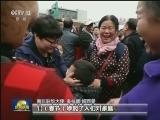 [视频]驻华大使:共度中国年 感受新时代
