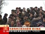 [新闻30分]上海 朱家角单日客流创新高 部分限流