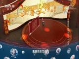 新春史话11 始共新年一并来 元祐八年春节三个层面的特殊 百家讲坛 2018.02.23 - 中央电视台 00:11:53