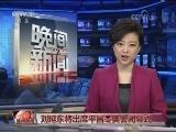 [视频]刘延东将出席平昌冬奥会闭幕式