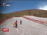 [云南新闻联播]不一样的冰雪欢乐年