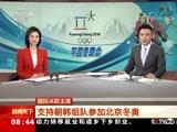 [朝闻天下]国际冰联主席 支持朝韩组队参加北京冬奥