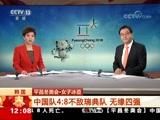 [新闻30分]平昌冬奥会·女子冰壶 中国队4:8不敌瑞典队 无缘四强