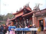翔安香山庙会举行:春节假期香山景区接待游客80万人次