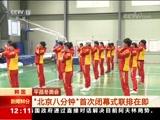"""[新闻30分]平昌冬奥会 """"北京八分钟""""首次闭幕式联排在即"""