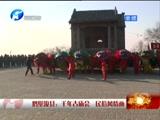 [新闻60分-河南]专家和您聊民俗 河南庙会百年传承 传播中原传统文化