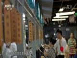 《舌尖上的中国(第三季)》 第三集 宴 00:47:53