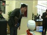 """[贵州新闻联播]智能机器人在兴义市人民法院""""上岗"""""""