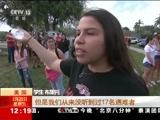 [新闻30分]美国 佛州多地学生呼吁加强枪支管控