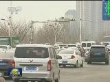 [视频]全国交通返程客流高位运行