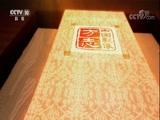 《中国影像方志》 第48集 新疆和布克赛尔篇 00:39:51