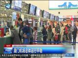 两岸新新闻 2018.02.21 - 厦门卫视 00:27:41