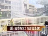 [海峡两岸]台媒:民进党执政不力 年底县市选战恐败