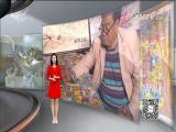 非遗传承人故事(三)——锡雕与农民画  十分关注 2018.2.22 - 厦门电视台 00:19:03