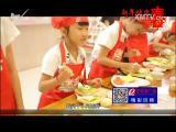 苗准美食 2018.02.20 - 厦门电视台 00:13:44