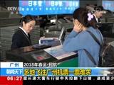 [朝闻天下]2018年春运·民航 广州 多地飞往广州机票一票难求