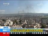 [朝闻天下]关注阿夫林战事 叙利亚 土耳其出动战机轰炸阿夫林地区