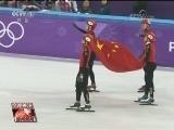 [视频]短道速滑:中国队勇夺男子5000米接力亚军