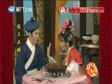 陈三五娘(7) 斗阵来看戏 2018.02.18 - 厦门卫视 00:48:09