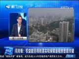 绿色宜居 怀抱中国民生愿景  两岸直航 2018.2.22 - 厦门卫视 00:29:44