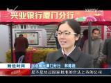 海西财经报道 2018.02.14 - 厦门电视台 00:08:56