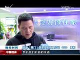 海西财经报道 2018.02.21 - 厦门电视台 00:09:29