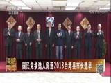 [海峡两岸]国民党参选人角逐2018台湾县市长选举