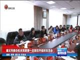 [贵州新闻联播]遵义市委办机关党委第一支部召开组织生活会