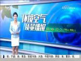 特区新闻广场 2018.2.23 - 厦门电视台 00:23:01