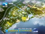 [湖北新闻]荆州园博园开建 将于2019年9月开园