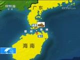 [新闻30分]客滚船奔波琼粤 广东卸车忙