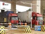 [贵州新闻联播]我省海关进出口货物通关大幅提速 时间压缩均超六成