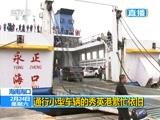 [新闻30分]海南海口 通行小型车辆的秀英港繁忙依旧