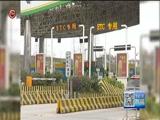 [贵州新闻联播]简讯:贵阳市环城高速对持贵阳号牌并有ECT卡车辆实行免费通行