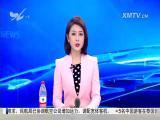 厦视新闻 2018.2.24 - 厦门电视台 00:23:28