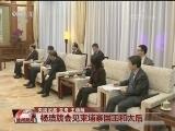 [视频]杨洁篪会见柬埔寨国王和太后