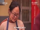 《味道》 20180225 记忆中的年味—河津年味