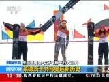 [新闻30分]韩国 平昌冬奥会 今天将决出4枚金牌 冰雪项目各半