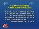 [视频]中国共产党中央委员会关于修改宪法部分内容的建议
