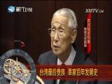 台湾最后贵族 辜家百年发展史 两岸秘密档案 2018.02.25 - 厦门卫视 00:41:52