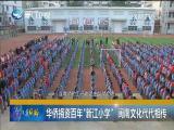 新闻斗阵讲 2018.02.26 - 厦门卫视 00:25:41