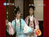 陈三五娘(15) 斗阵来看戏 2018.02.26 - 厦门卫视 00:49:44