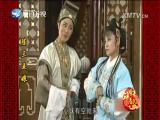 陈三五娘(14) 斗阵来看戏 2018.02.25 - 厦门卫视 00:49:33