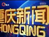 《重庆新闻联播》 20180227