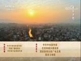 《记住乡愁》 第四季 第四十集 荆紫关镇——一脚踏三省 友善万事兴 00:29:53